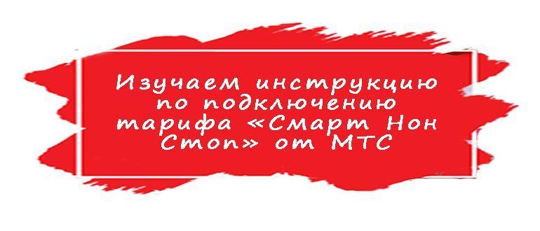 Смарт Нон Стоп от МТС