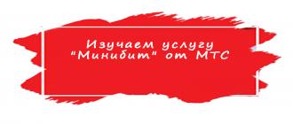 Минибит от МТС