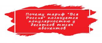 Тариф Вся Россия