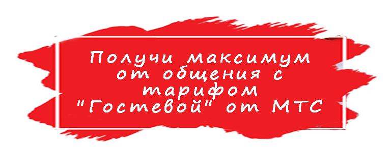 тарифный план Гостевой от МТС