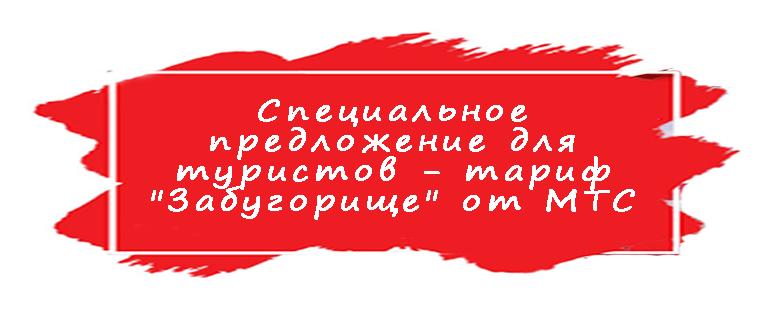 """Забугорище"""