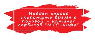МТС-инфо